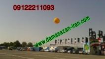 http://damasazan.com/wp-content/uploads/بالن-213x120.jpg